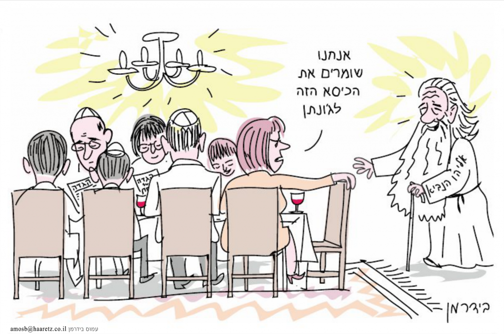 Screen capture of Haaretz's editorial cartoon on April 3, 2014.