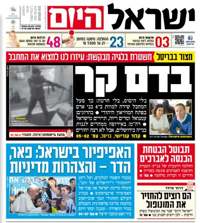 Monday's Israel Hayom front page. A story about Belgium leads, the pope coverage below in blue. (Screen capture: Israelhayom.co.il)