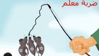 Fatah Cartoon