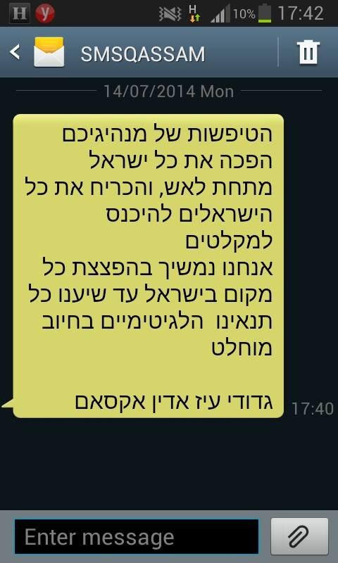 A text message sent by Hamas to Israeli phone numbers.