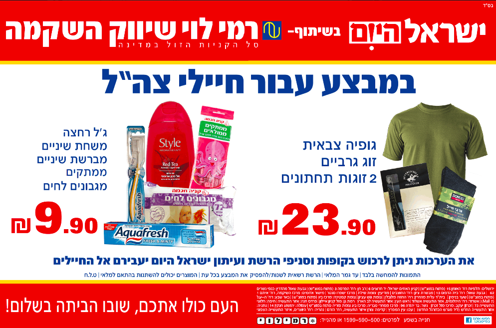 An advertisement from supermarket Rami Levy, selling care packages for soldiers (Courtesy Rami Levy)