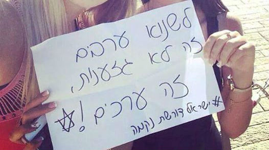 A picture posted to Facebook depicts two girls holding a sign that reads: 'Hating Arabs is not racism; it's morality!' (photo credit:
