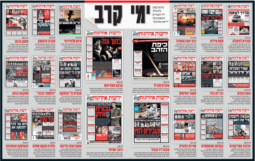 Yedioth Ahronoth front pages from Operation Protective Edge (screen capture: Yedioth Ahronoth)