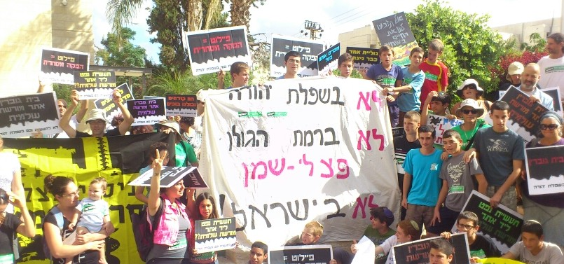 A Green Way environmental protest against the Shfela drilling project outside the Jerusalem Regional Committee meeting on September 2. (Courtesy: Green Way)