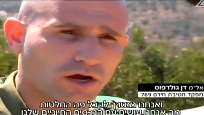 IDF brigade commander Dan Goldfus (Channel 2 screenshot)