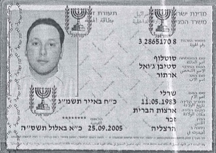 Steven Sotloff's Israeli identification card (photo credit: screenshot via Channel 2)