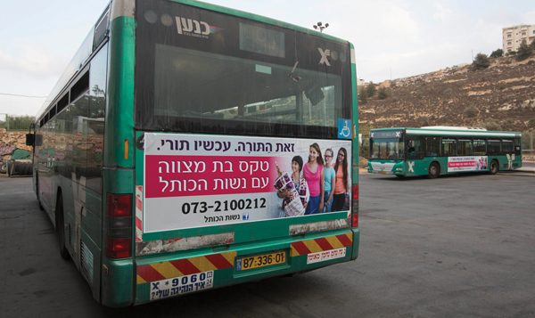 Going to the wall for girls' bat mitzvahs: Ads began appearing this week on public buses. Miriam Alster/Flash 90