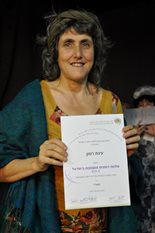 Dr. Einat Ramon of the Shechter Institute's Marpeh Program receiving her clinical pastoral certification (Courtesy Shechter Institute)