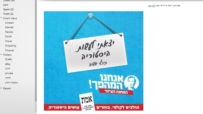 A Zionist Union campaign ad from Tuesday, March 17 2015. (photo credit: Screen capture)
