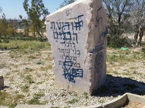 A memorial for fallen IDF soldiers from the community of Omer in the Negev was defaced with graffitti over the weekend of April 3, 2015. (Photo credit: Nissim Nir/Omer Regional Council Spokesperson's Office)