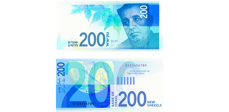 The new NIS 200 bill, featuring the portrait of poet Natan Alterman. (Bank of Israel)