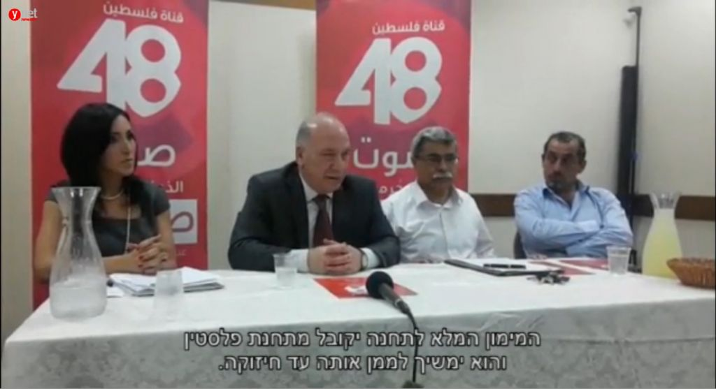 The press conference announcing the launch of a new Arab-speaking station, Palestine 48, in Nazareth on Wednesday, June 17 2015. (Screen capture: Ynet)