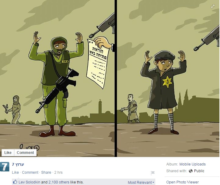A Facebook post with a cartoon published Sunday, August 30, 2015, by the news outlet Arutz 7 (screen capture)