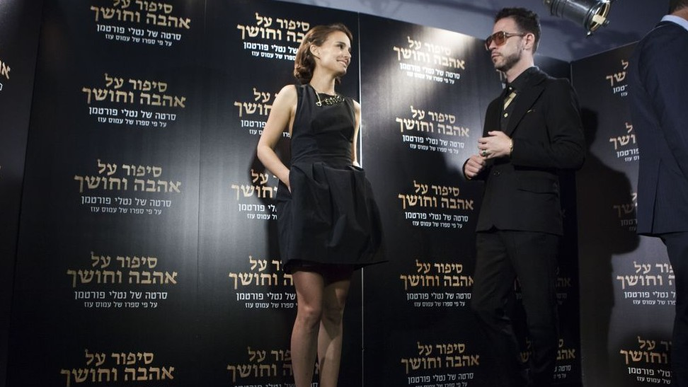 Director and actress Natalie Portman and Israeli actor Gilad Kahana pose during a photo call before the premiere of the movie 'A Tale of Love and Darkness' in Jerusalem, September 3, 2015. (AP/Dan Balilty)