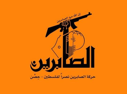 Flag of the Gaza-based Palestinian faction Harakat al-Sabireen