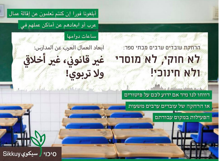 A Sikkuy ad warning against the firing of Arab workers or unplanned changes in work schedules (Courtesy Sikkuy)