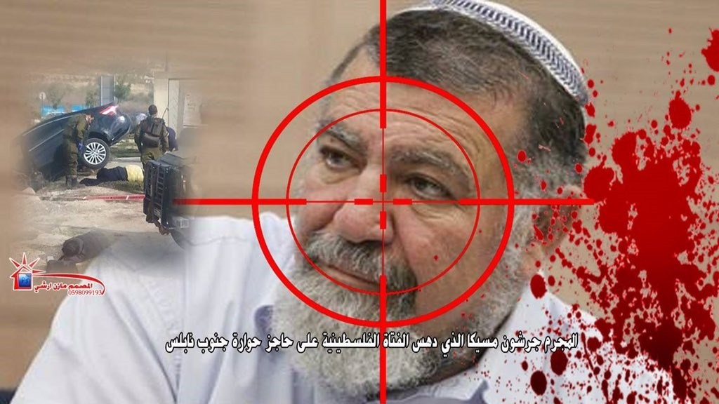 """An image posted to the official Twitter account of of Fatah on November 22, 2015, depicting the former Samaria Regional Council head Gershon Mesika as a """"child killer."""" (Twitter)"""