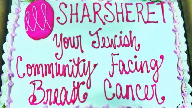 Sharsheret Supplies Breast Cancer Support 2