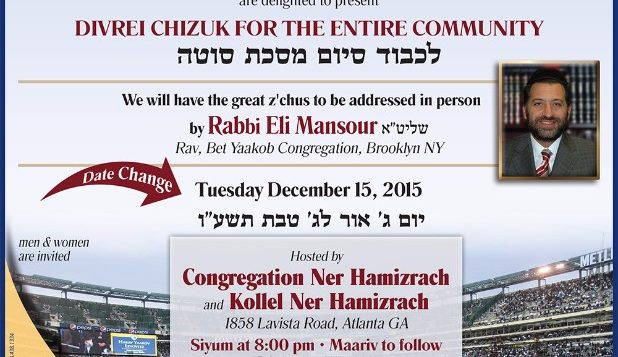 Torah World Eyes Atlanta for Siyum 1