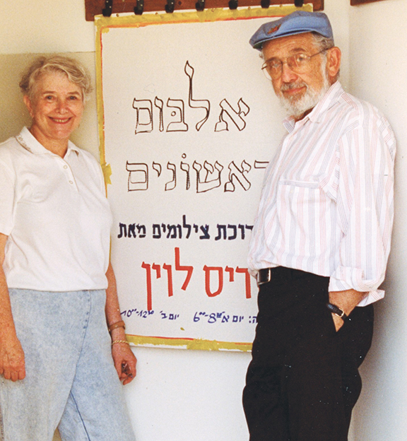 Doris and Morton Levin at Kibbutz Afek in the mid-1990s. Courtesy Doris Levin