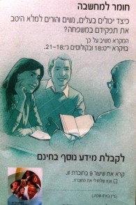 missionaries beit asaph 20 jehovah's witness israel flyer3