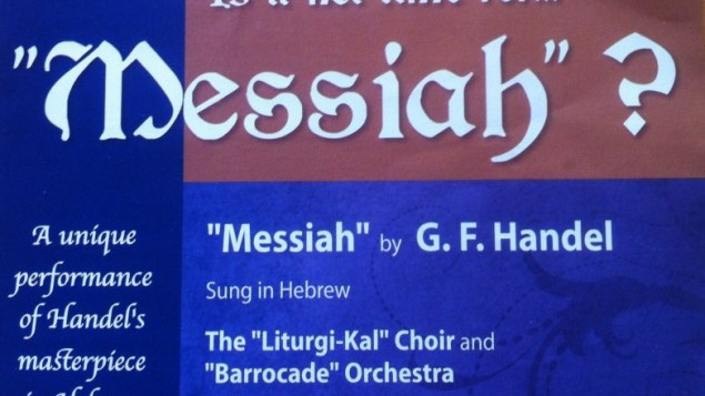Messiah fliers
