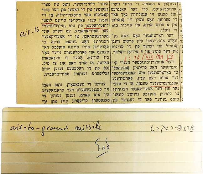 A Yiddish word for a missile underlined in a Yiddish newspaper by Mordkhe Schaechter and cataloged by his daughter Gitl.