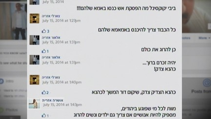 A series of Facebook posts published by Sgt. Elor Azaria in 2014 criticizing Prime Minister Benjamin Netanyahu during Operation Protective Edge. (Channel 2/screenshot)