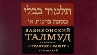 The cover of a new Russian translation of the Talmud. (Courtesy of Knizhniki publishing house)