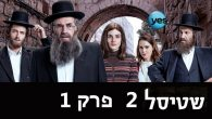 The adaptation of the Israeli TV show Shtisel was picked up by Amazon. YesTV Youtube