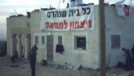 "A sign on a house in the West Bank settlement of Amona reads, ""Any house destroyed is a victory for Hamas.' Wikimedia Commons"