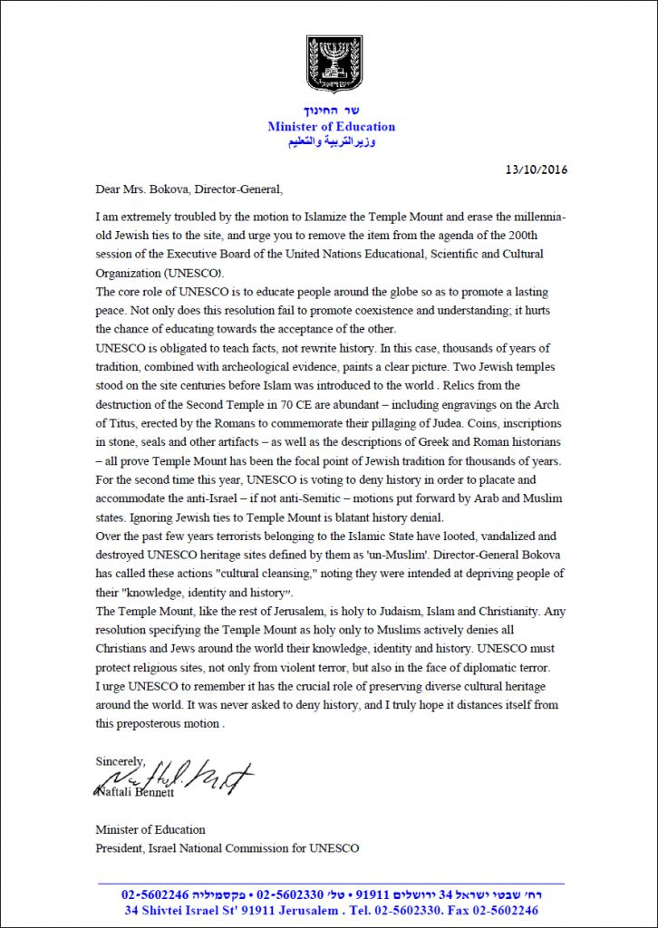 A letter from Education Minister Naftali Bennett to UNESCO Director General Irina Bokova on October 13, 2016, after the cultural body passed a resolution ignoring Jewish ties to the Temple Mount and Western Wall