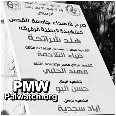 """A monument to martyrs at the Al Quds University in Ramallah that encourages students to die in """"a hail of bullets."""" (Palestinian Media Watch)"""