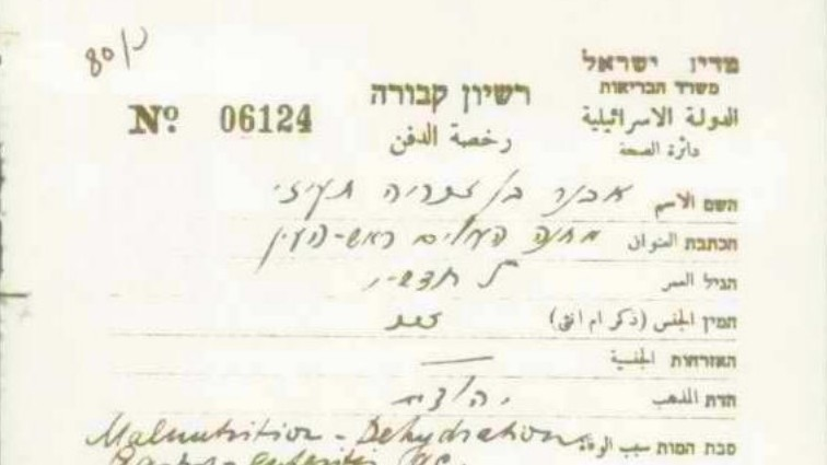 "A burial certificate for one of the children whose deaths were investigated in the ""Yemenite Children Affair"" (State Archives)"