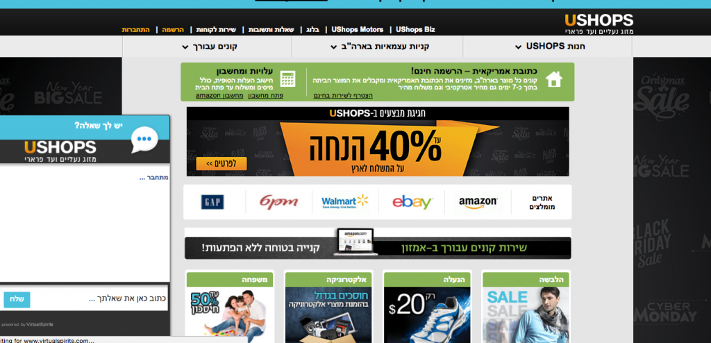 A screenshot of UShops, which eases online purchases in the US for Israeli consumers (Courtesy screenshot)