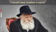 art-roundup-rebbe-book-cover