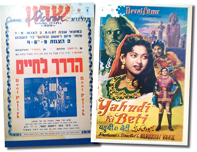 From left, an Israeli poster for a Bollywood film, Boot Polish, featuring a Bene Israel actor, David Cheulkar; another featuring a Bollywood star, Sulochana, aka Ruby Myers.