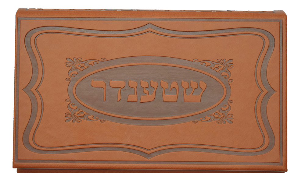 Shtender made and designed by Lawrence.  lawrencejudaica.com/shtender