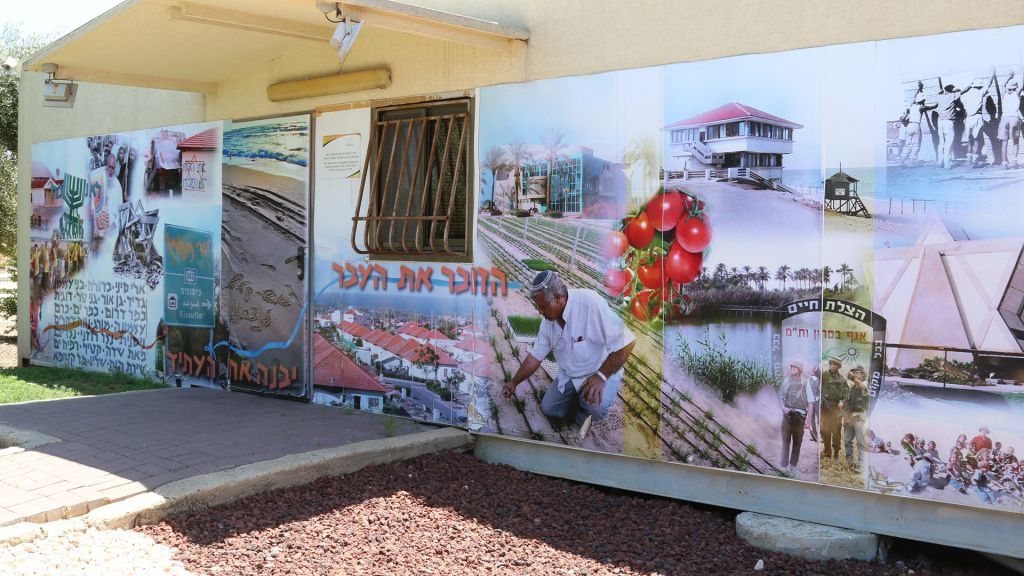 The exterior of the Nitzan Visitors Center. (Shmuel Bar-Am)