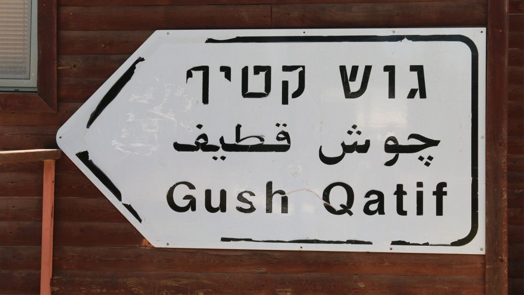 "A sign from Gush Qatif, a bloc of Israeli settlements in Gaza which were ""uprooted"" in the disengagement from the territory in 2005. (Shmuel Bar-Am)"