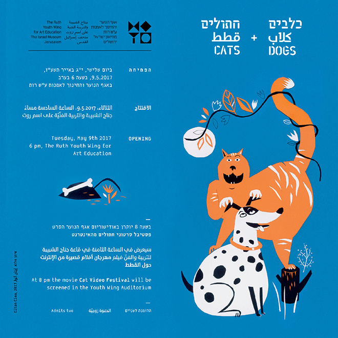 The poster of the 'Cats and Dogs' exhibit at the Israel Museum's Youth Wing, which opened in May 2017 (Courtesy Israel Museum)