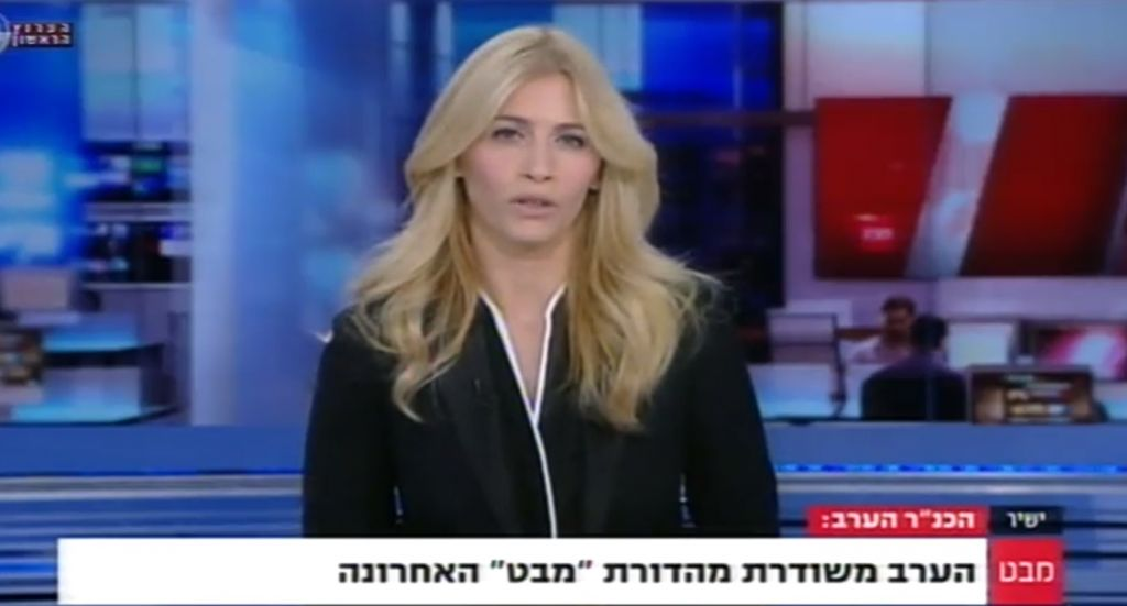 Anchor Michal Rabinovich announces the end of the 'Mabat' news broadcast, after 49 years, on May 9, 2017 (Channel 1 screenshot)