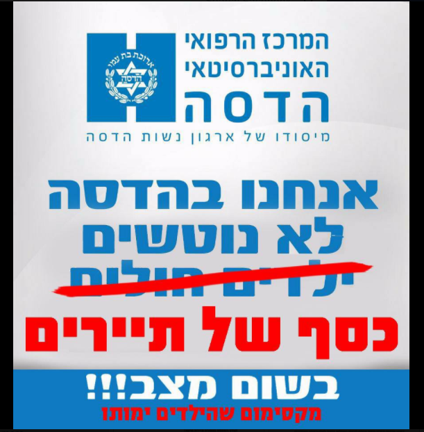 """A flyer put out by parents and doctors protesting Hadassah's policies that reads """"We at Hadassah don't abandon sick children,"""" with the words """"sick children"""" crossed out and replaced by """"the money of tourists."""" (Screenshot Facebook)"""