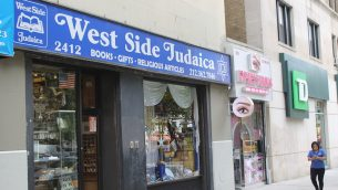 West Side Judaica Store