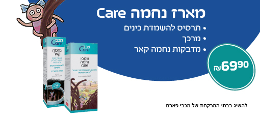 Healthcare provider Maccabi bought the rights to Meir Shalev's Nechama the Louse illustrations, and uses them on their lice shampoos and products (Courtesy Maccabi)