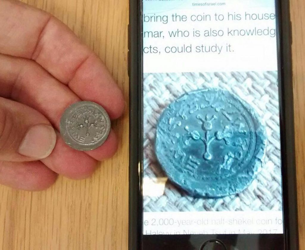 The Israel Museum Jewish Revolt souvenir, in real life and as it appears on the Israel Museum app, August 2017. (courtesy)