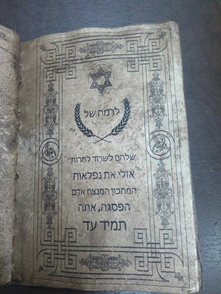 An image from a 29-page book with bizarre Hebrew text seized in the Red Sea resort Hurghada by the Egyptian Ministry of Antiquities. (Facebook)