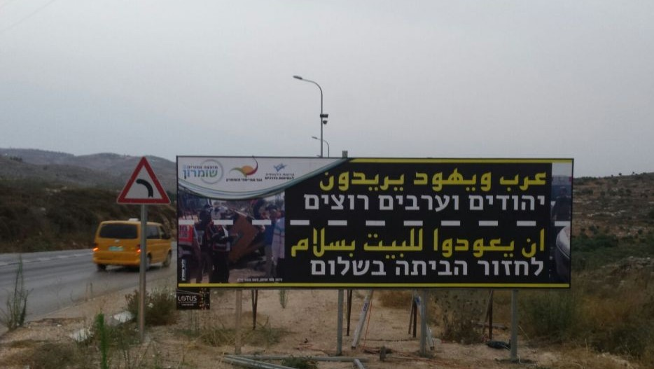 "One of the dozens of signs across the West Bank reading ""Jews and Arabs want to return home safely."" (Courtesy: Samaria Regional Council)"
