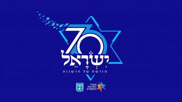 Israel at 70 logo