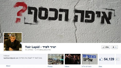 Yair Lapid's Facebook page